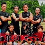 【サスケ2017】山田軍団黒虎のメンバーはだれ?結果は?