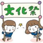 【2017年】広島県の各大学の文化祭の日程と芸能人ゲストまとめ