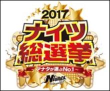 【2017】ミスナイツ選手権とは?結果予想や過去のグランプリは?