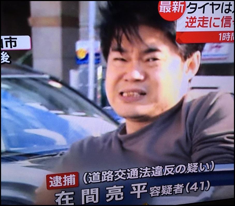 愛媛県暴走車事件》在間亮平の母親や被害者は?犯行動機はストレス
