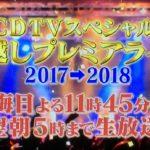 【年越しCDTV2017】タイムテーブル!三代目や曲目の順番は?