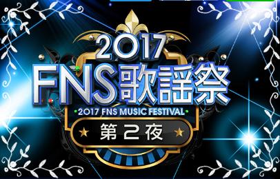 【速報】FNS歌謡祭2017第2弾!歌う曲とタイムテーブル(順番)!