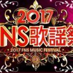 【速報!】FNS歌謡祭2017冬タイムテーブルや歌う曲の時間順は?