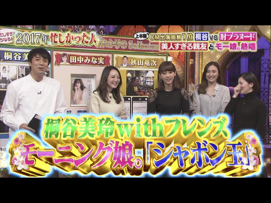 桐谷美玲友達の親友4人が綺麗すぎる!本名は?韓国人なのか?
