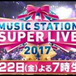 Mステスーパーライブ2017の曲順番(タイムテーブル)!嵐や三代目は?