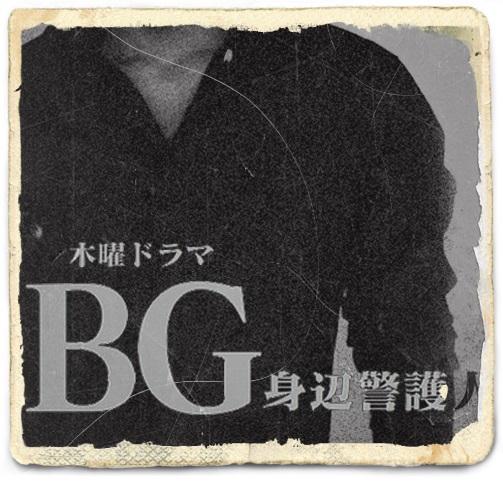 BG身辺警護人で木村拓哉着用のスーツ・ネクタイや時計のブランドは?