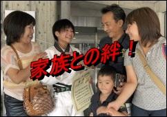 【家族の絆】渡名喜風南の両親は沖縄出身!姉達との生い立ち