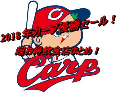 カープ優勝セール2018!飲食店まとめ!居酒屋やラーメン!最大無料